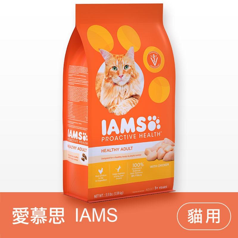 (現貨秒出)愛慕思IAMS 《雞肉》貓飼料-貝貝毛