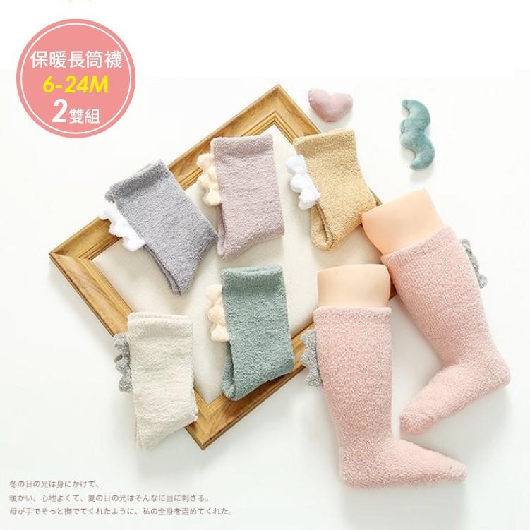 DL兒童長筒防滑學步襪2入裝組(6-24M)嬰兒襪 寶寶襪【JB0087】