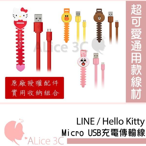 PureOne Line Micro USB 傳輸充電線 【D-USB-008】 授權 兔兔 莎莉 扁線 附束線器