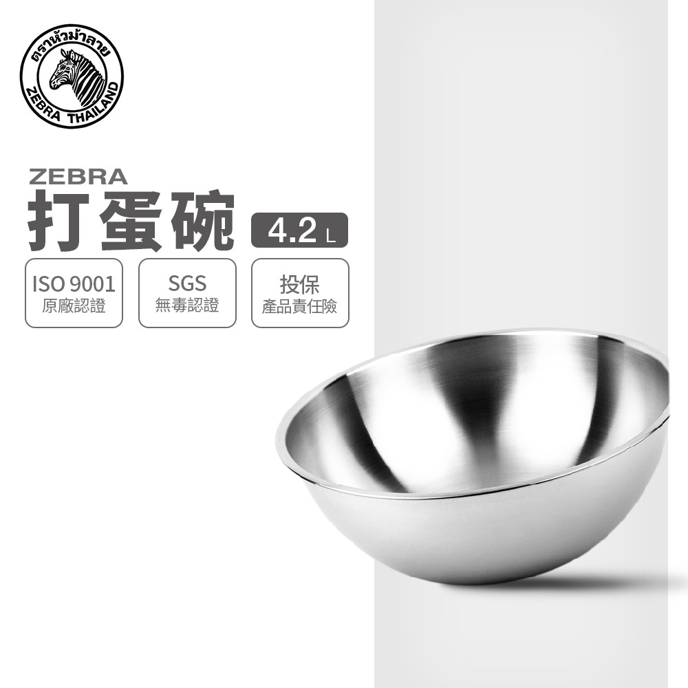 【ZEBRA斑馬牌】304不鏽鋼 打蛋碗 4A27 4.2L (沙拉碗 調理碗)