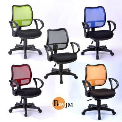 《百嘉美》 亞德里護腰網布電腦椅 P-D-CH021 辦公椅 人體工學 台灣製造 免組裝