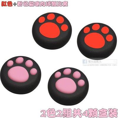 ☆電玩遊戲王☆PS4紅粉款熱賣貓咪肉球PS3 PS2 XBOX360 XBOXONE手把類比搖桿保護套現貨