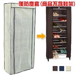 【LIFECODE】防塵套-米白/咖啡2色可選(可調式十層鞋架專用)-行動
