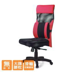 GXG 高背美臀 電腦椅 (無扶手/大腰枕) TW-171 EANH