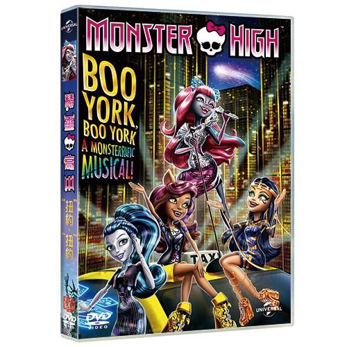 精靈高中音樂劇:扭約扭約 Monster High: Boo York, Boo York (DVD)