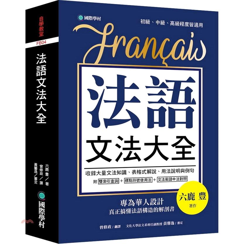 《國際學村》法語文法大全:專為華人設計,真正搞懂法語構造的解剖書(附中、法文雙索引查詢)[79折]