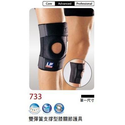 宏海護具專家 護具 護膝 LP 733膝關節護具有分單一尺寸和加長尺寸(1個550元、2個1080元)