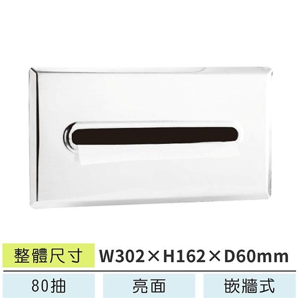 LETSGO 嵌牆式面紙盒(亮面80抽) LEBSB-157(小) 衛生紙盒 衛生紙架衛生紙箱