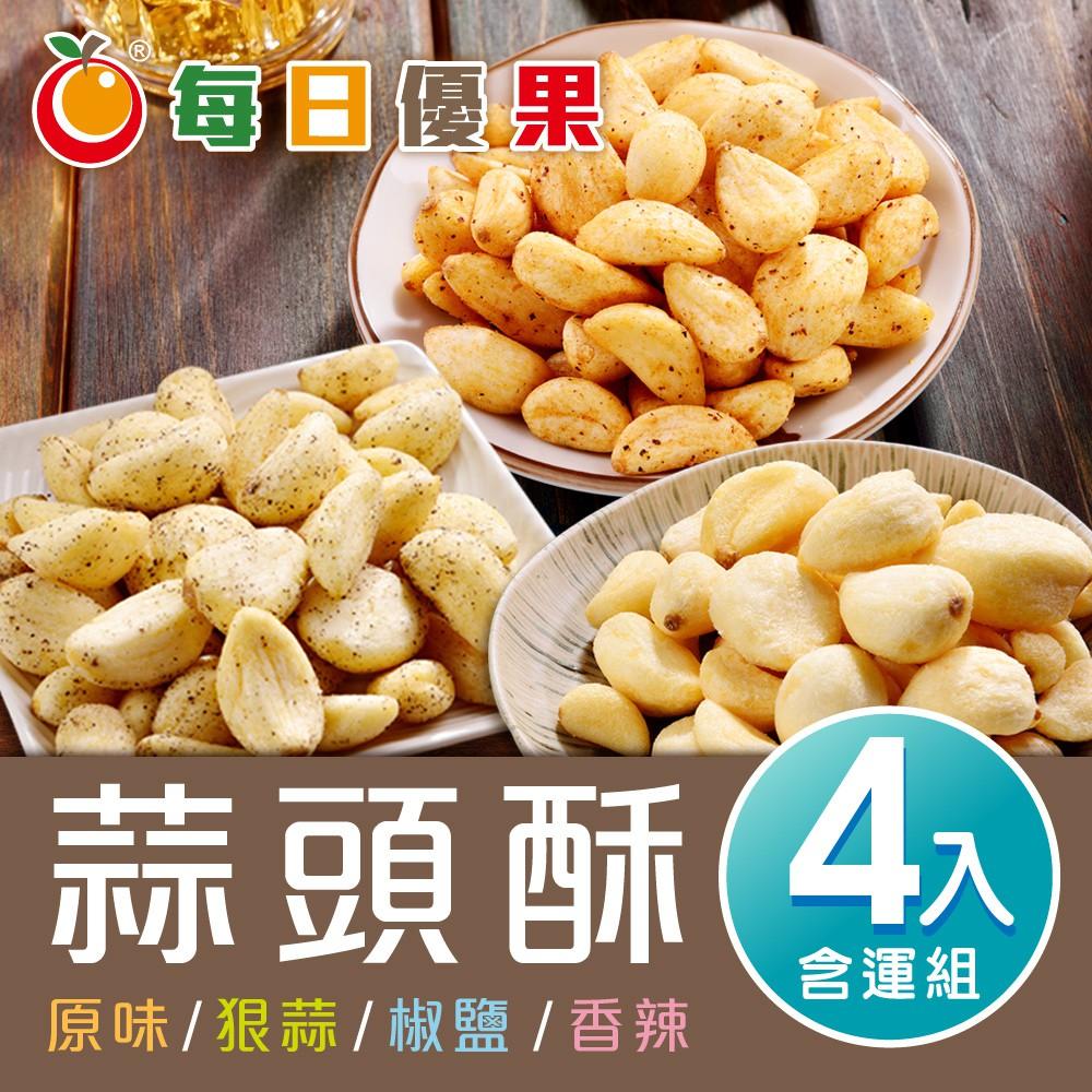 每日優果 蒜頭酥4入含運組【共5種口味】