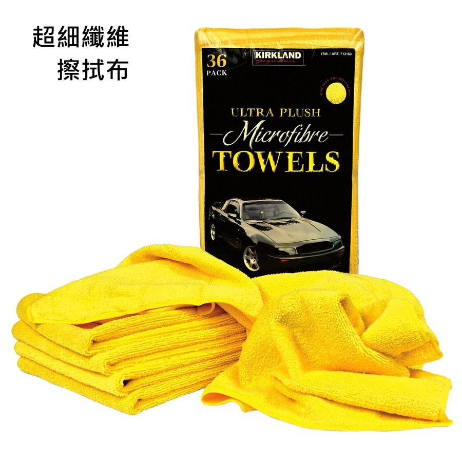 擦拭布 抹布 洗車布 洗碗布 毛巾 浴巾 Kirkland 好市多 吸水 抹布 超細纖維 Costco附發票 URS