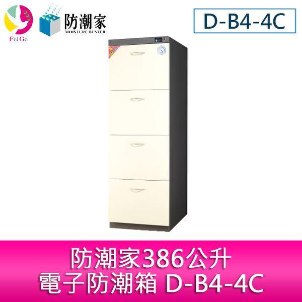 防潮家386公升電子防潮箱 D-B4-4C