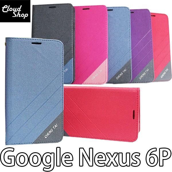 斜紋撞色 隱形磁扣 HUAWEI 華為 Google Nexus 6P 手機殼 掀蓋皮套 手機支架 保護套