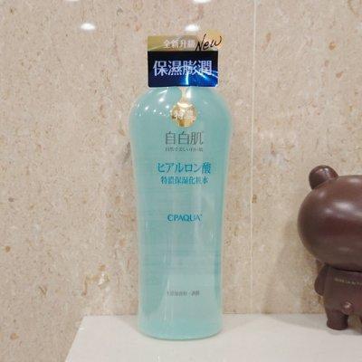 全新 ☆ 自白肌:特濃玻尿酸化妝水 250ml (特濃玻尿酸化粧水/特濃保濕化妝水/特濃保濕化粧水)