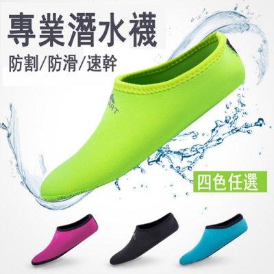 【綠色運動】17年 Sbart鯊巴特 2MM男女 潛水襪 浮潛襪 沙灘襪 成人彈力速幹短襪 輕便防滑遊泳鞋襪(不單賣)