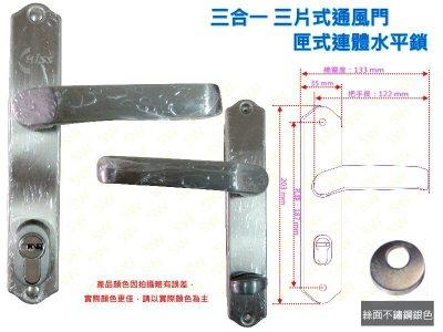 808 三合一通風門鎖 三片式 房間鎖 連體鎖 面板鎖 二段式連體鎖 水平鎖 守門員門鎖 板手匣式鎖 把手鎖 通道鎖