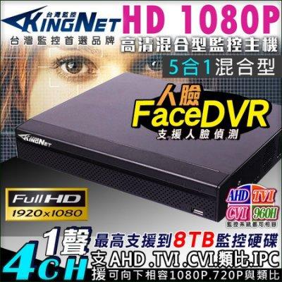 KingNet 1080P 4路監視主機DVR 人臉偵測 監控主機 監視器 支援AHD/TVI/CVI/960H 錄像機