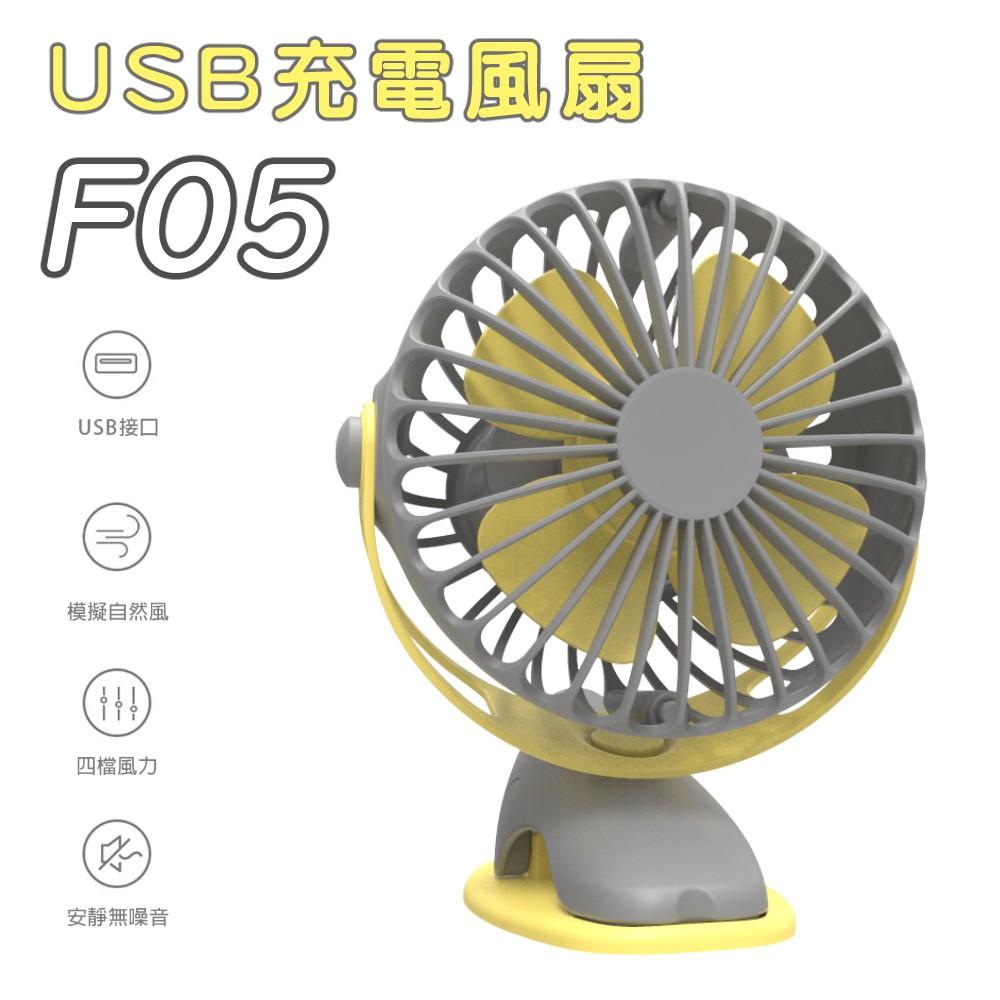 [Funlab] USB二合一犬語強力涼風扇