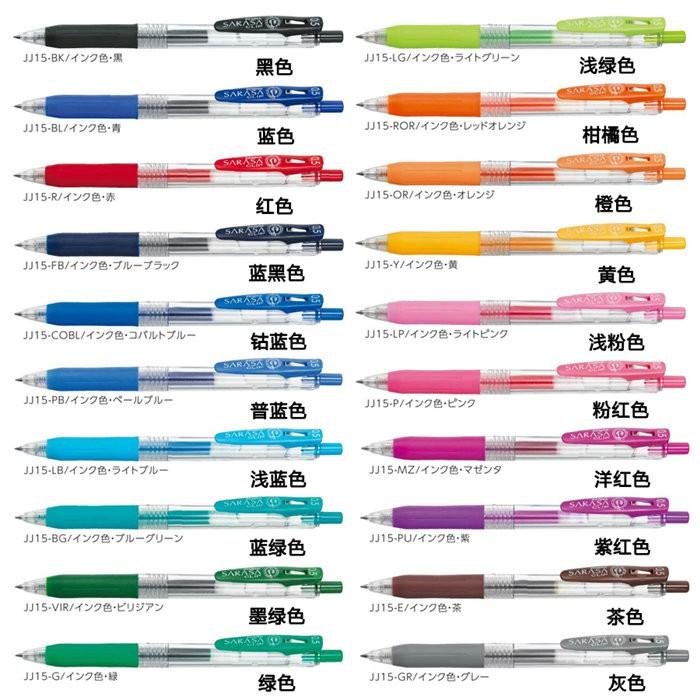 斑馬 ZEBRA SARASA CLIP JJS15 0.4mm鋼珠筆 中性筆【金玉堂文具】
