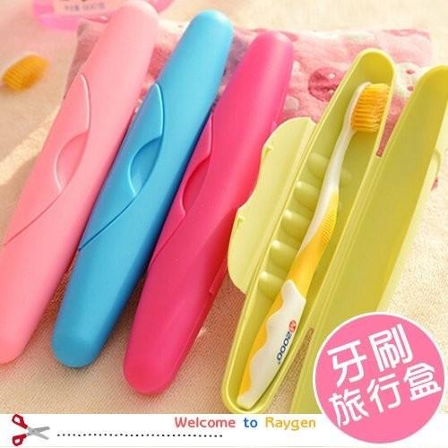 旅行便攜式 洗漱牙刷盒 糖果色密封帶蓋 防水防漏帶 牙刷盒