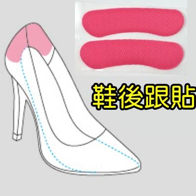 鞋後跟貼 腳後跟貼 防磨護足 半碼鞋貼 高跟鞋 皮鞋 SP-8【台灣24H出貨】