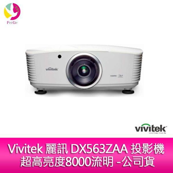 Vivitek 麗訊 DX563ZAA 投影機 超高亮度8000流明 -公司貨