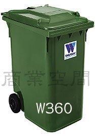 360公升  垃圾子車 資源回收桶 WEBER牌 德國製造 現貨(W360)二輪推桶 二輪拖桶 垃圾桶