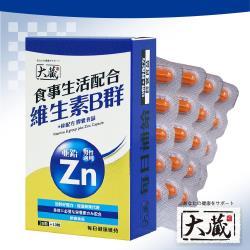 [大藏Okura] 全新升級新包裝 維生素B群+鋅配方 (30+10粒/盒)