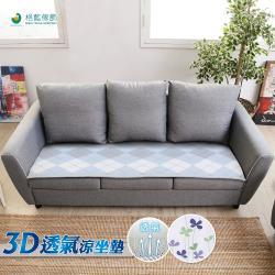 格藍傢飾-AirDry 3D透氣涼坐墊-1+2+3人座(厚1.5 CM)-兩款可選