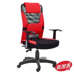 GXG 高背半網 電腦椅 TW-004 E