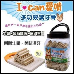 【I can 愛啃】多功效潔牙骨(牛奶+葡萄糖胺+軟骨素)風味 桶裝 700g (短)