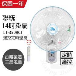 聯統 14吋遙控涼風壁掛扇(LT350RCT)