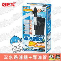 【GEX】沉水過濾器+雨滴管(PF-381)-淡海水兩用