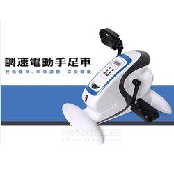 電動調速遙控有氧健身車/ 手足車YL-828 / 腳踏車