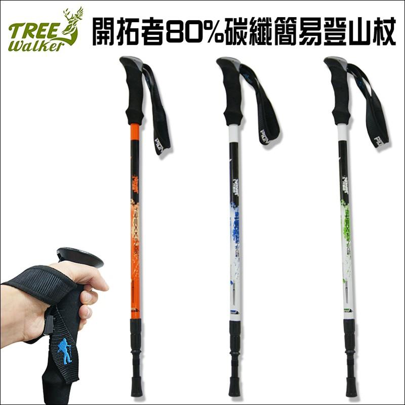 【Treewalker露遊】108006 開拓者80%碳纖維簡易登山助力杖 pioneer 高質感 超優質鎢鋼登山健走杖
