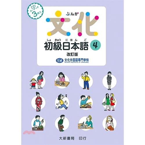 《大新》新文化初級日本語04(純CD)(盒裝)[98折]