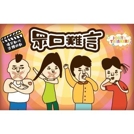 眾口難言 Reverse Charades 繁體中文版 高雄龐奇桌遊