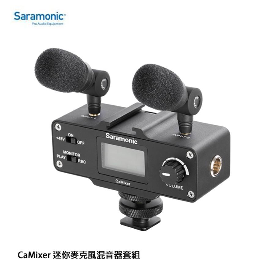 Saramonic 楓笛 迷你麥克風混音器套組 CaMixer 雙立體聲電容式麥克風-360°《2魔攝影》