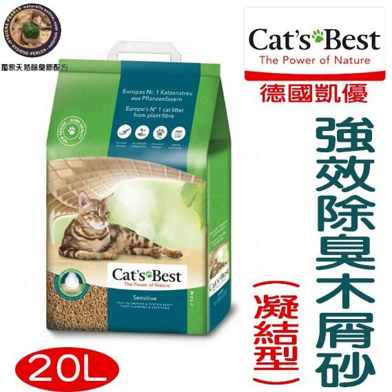 德國CATSBEST《凱優-強效除臭凝結木屑砂-20L》添加除臭顆粒-適用一般單層貓便盆〔李小貓之家〕