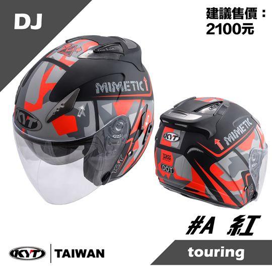 KYT DJ A 半罩 3/4罩 安全帽 雙鏡片 內襯全可拆 消光黑/紅