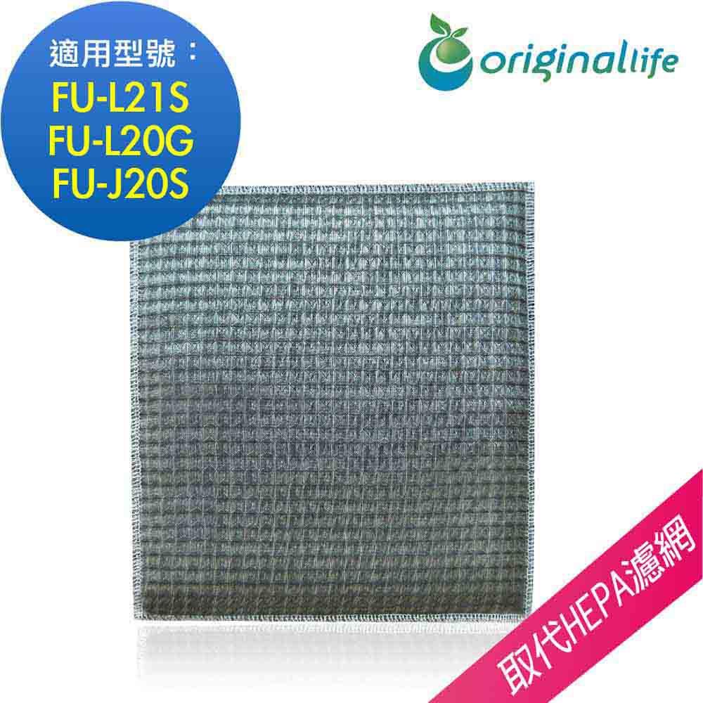 【Original Life】超淨化空氣清淨機濾網 適用SHARP:FU-L21S、FU-L20G、FU-J20S