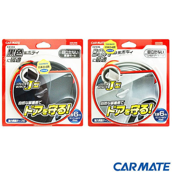 日本品牌 CARMATE 車門防護側邊條