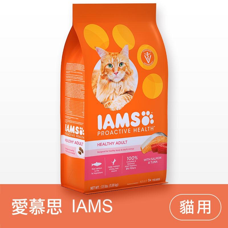 (現貨秒出)愛慕思IAMS 《鮭魚鮪魚》貓飼料-貝貝毛