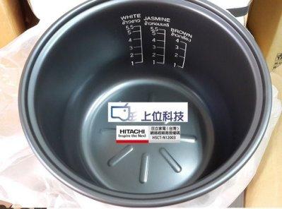 原廠公司貨【上位科技】日立微電腦電子鍋內鍋 RZ-PM10Y / RZ-PM10YT