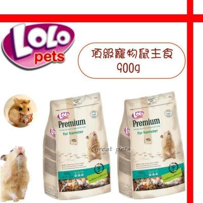 【格瑞特寵物】歐洲LOLO《頂級寵物鼠主食》900g 倉鼠飼料