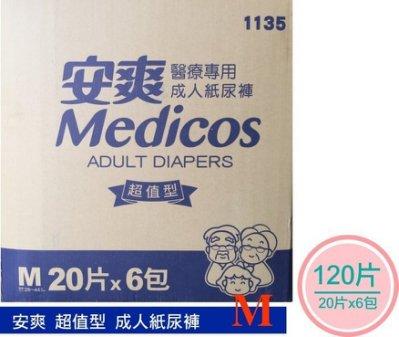 [Q陶小舖]  富堡安安系列-成人紙尿褲-超值型 M號  *黏貼型尿布*  隆重登場 歡迎大家多多比較