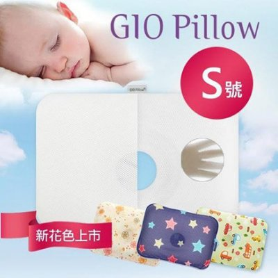 GIO Pillow 超透氣護頭型枕-S號【單枕套組】【悅兒園婦幼生活館】