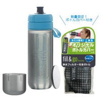 【数量限定 保冷カバー付】 ブリタ(BRITA)水筒 浄水 ボトル フィル&ゴー アクティブ ブルー 600ml カートリッジ 1個付 【日本仕様・日本正規品】