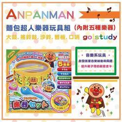 【 日本麵包超人 】卡通動漫系列 - ANP 樂器組 ( 含音樂鼓、手搖鈴、鈴鼓、響板 )