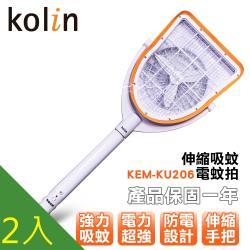 Kolin歌林 伸縮吸蚊電蚊拍(KEM-KU206)2入
