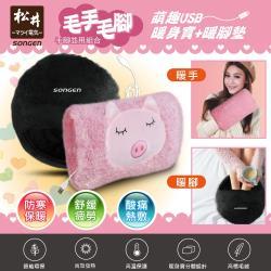 【SONGEN松井】毛手毛腳萌趣蓄熱式USB暖身寶+暖腳墊 (SG-007G雙入組合)